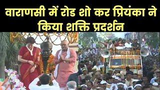 Congress Priyanka Gandhi hold Road Show in Varanasi, कांग्रेस प्रत्याशी अजय राय के समर्थन में रोड शो