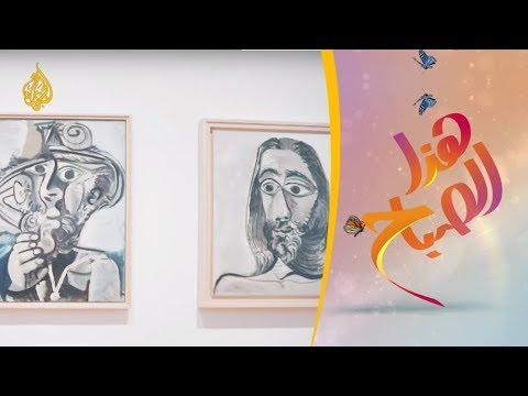 معرض يضم مجموعة نادرة للفنان بيكاسو  - 10:54-2019 / 4 / 22