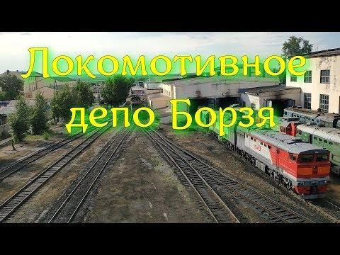 Локомотивное депо. Борзя. 23.06.2019