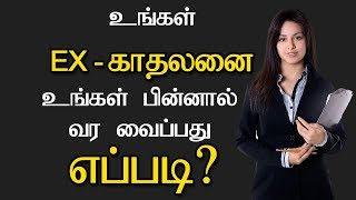 How to get back your EX-Lover  | Tamil Love