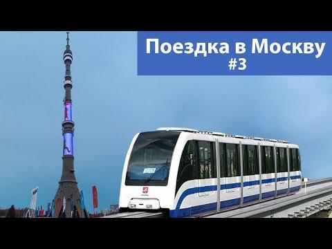 Подъём на Останкинскую телебашню. Московский монорельс. Поездка в Москву. Часть 3.