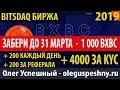 НОВИНКА 2019 BITSDAQ БИРЖА ОБЗОР БОНУС 1000 BXBC ТОКЕНОВ ЗАРАБОТОК БЕЗ ВЛОЖЕНИЙ