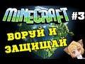 Minecraft - True приключения #3