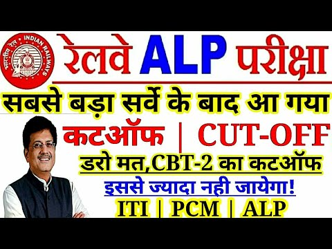 Railway Alp,Technician Cbt2 Cutoff marks | RRB Alp Cbt2 Cutoff after Final Analysis
