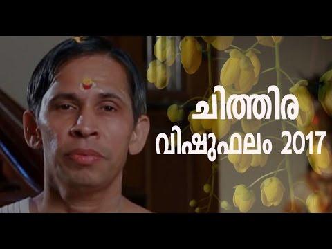 Chitra I VISHUPHALAM 2017 I Kanippayyur Narayanan Namboodiripad