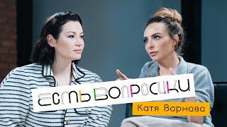 Шоу Иды Галич ЕСТЬ ВОПРОСИКИ - Екатерина Варнава. Про Хрусталева, новые отношения и секс за деньги.