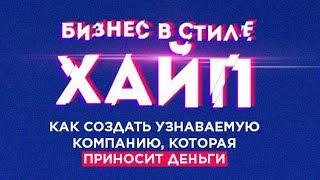 Смотреть видео Олег hyperbeast Торбосов в Азимуте   Бизнес Молодость Санкт - Петербург онлайн