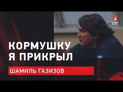 ХИМКИ - СПАРТАК / Интервью Газизова / Трансферные итоги / \