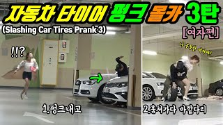 PRANK ) Slashing and Stealing Car Tires Prank - Episode 3  YOLO COMICS