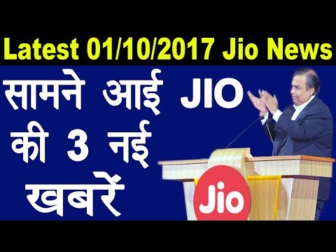 जिओ की आई 3 नई ख़बरें Reliance Jio Latest News 01/10/2017 | 3 New Information from Jio