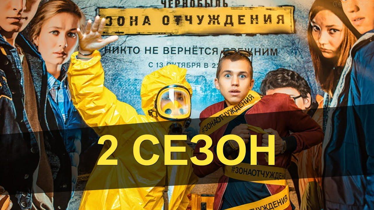 Сериал Чернобыль Зона отчуждения 1 сезон смотреть онлайн