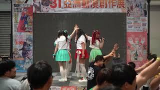 活動地點:花博公園爭艷館活動主辦:開拓動漫祭FancyFrontier 活動網頁:ht...