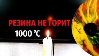 Фокус РЕЗИНА НЕ ГОРИТ 🔥 1000 ℃ ➄(В фокусе надувной шарик спокойно выдерживает пламя свечи. Опыт ДЫМ БЕЗ ОГНЯ Опыт опасен для здоровья..., 2016-07-09T11:19:55.000Z)