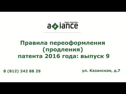 Правила переоформления (продления) патента 2016 года: выпуск 9