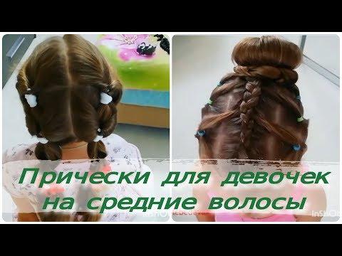 Как сделать прически для девочек на средние волосы