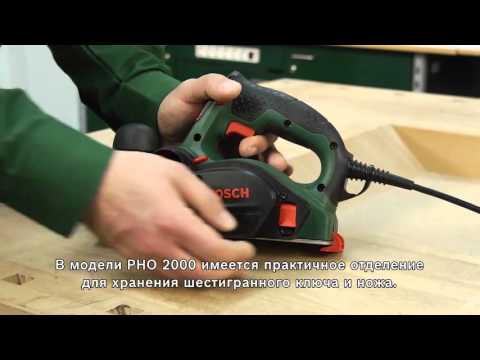 Видео обзор: Рубанок BOSCH PHO 1500