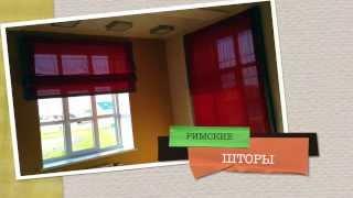 Римские шторы(, 2015-06-15T05:45:45.000Z)