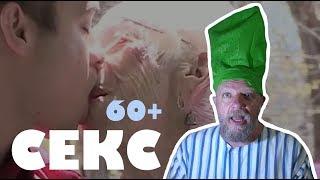 Школа Пахома - Секс стариков