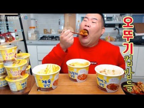 갓 뚜기!!! 오뚜기 컵밥 이것저것 리뷰 먹방 편 입니다 ^^
