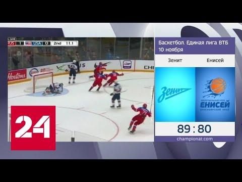 Молодежная сборная России по хоккею обыграла чехов на Турнире четырех наций - Россия 24