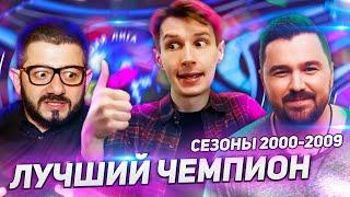 Выбираем ЛУЧШЕГО ЧЕМПИОНА КВН сезоны 2000 2009 Народное голосование