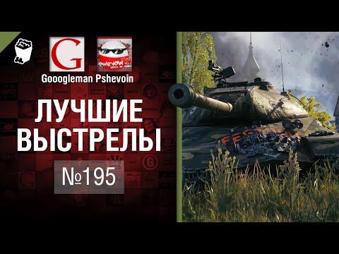 Лучшие выстрелы №195 - от Gooogleman и Pshevoin [World of Tanks]