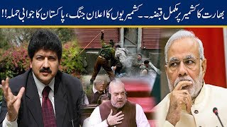 Hamid Mir Analysis On India Abolish Articles 370 & 35A In Kashmir
