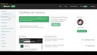YTMonster. Бесплатная программа для накрутки просмотров на YouTube.