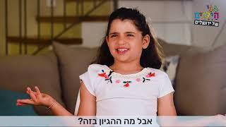 מה זה בידוד? - סרט הסברה לילדי הגנים בירושלים