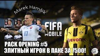 ЭЛИТНЫЙ ИГРОК В ПАКЕ ЗА 7500! | FIFA MOBILE | PACK OPENING #5