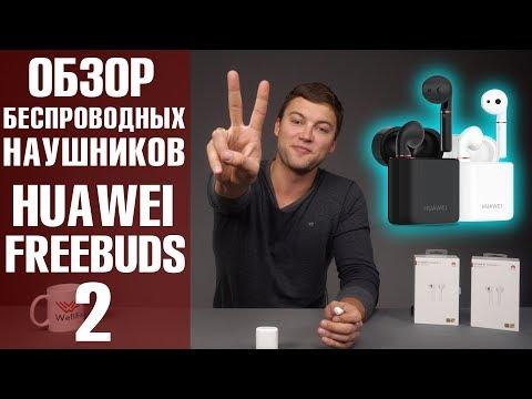 Huawei Freebuds 2. Сравнение Huawei Freebuds 2 и Honor Flypods. Обзор от Wellfix