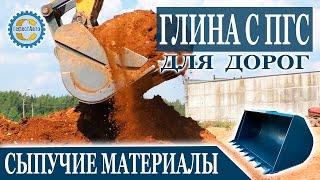 Глина с ПГС для дорог (строительный материал) с доставкой по низкой цене от ГефестАвто(, 2014-08-06T20:21:21.000Z)