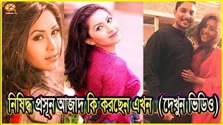 প্রেম করছি, এটা নিয়েই সুখে আছি : প্রসূন আজাদ | What is doing now Prosun  Azad | Channel Icecream