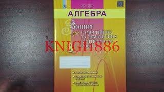 8 клас. Алгебра. Зошит для самостійних та тематичних контрольних робіт. Істер. Генеза