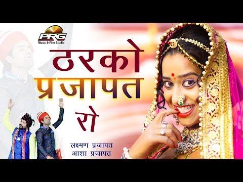 आ गया एक और शानदार गीत जिसको आप बहुत पसंद करोगे - ठरको प्रजापत रो | Tharko Parjapat Ro | PRG