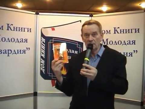 Геннадий Кибардин в Доме книги_Молодая гвардия_часть 2