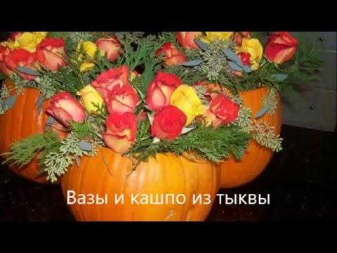 Как из тыквы сделать вазу для цветов своими руками
