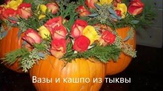 видео Декорирование участка на праздник Хэллоуин + как сделать тыкву