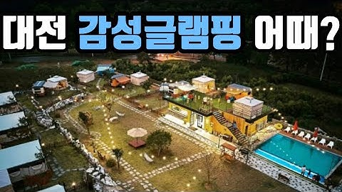 이제부터 휴가는 무조건 글램핑이다! 대전 캠프향기 리뷰