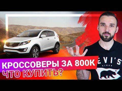 КРОССОВЕРЫ за 700 - 800 тыс рублей, ЧТО КУПИТЬ?
