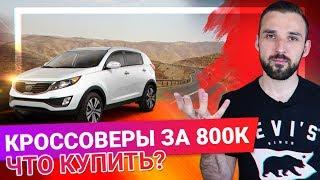 видео Лучшие подержанные автомобили за 700000 рублей