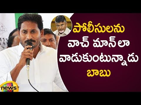 YS Jagan Shocking Comments On Chandrababu Naidu For Misusing Police Department   AP Elections 2019