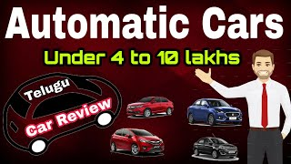 Best Automatic cars under 4 to 10 lakh in telugu||telugu car review||AMT,CVT,DCT cars