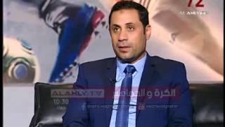 ياسر ريان وياسر رضوان ضيوف الكرة والجماهير جـ1