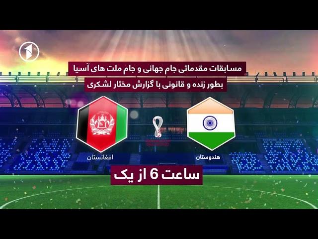 افغانستان در مقابل هندوستان بطور زنده و قانونی با گزارش مختار لشکری - امشب ساعت ۶:۰۰ شام