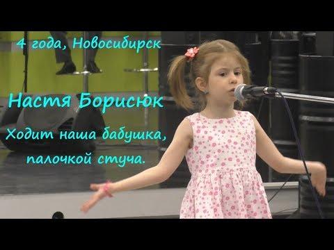 Ходит наша бабушка, палочкой стуча (Настя Борисюк из Новосибирска, 4 года)