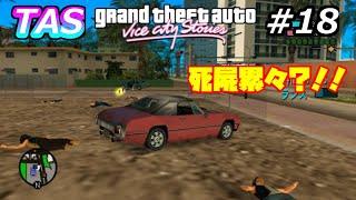 [TAS]Grand Theft Auto; Vice City Stories Part18
