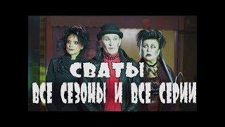 Фильмы и Сериалы Студии Квартал 95 live stream on Youtube.com