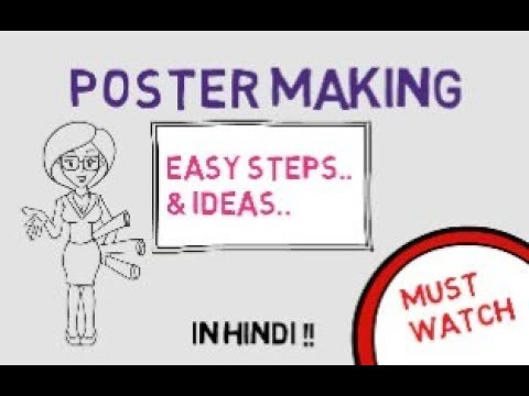 Poster making easy steps and ideas CBSE || Hindi || easy to learn