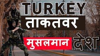 Turkey ताकतवर मुसलमानो का देश | Turkey Amazing Facts in Hindi | Istanbul Muslim